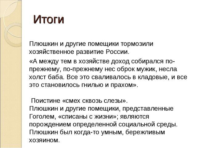 Плюшкин и другие помещики тормозили хозяйственное развитие России. «А между т...