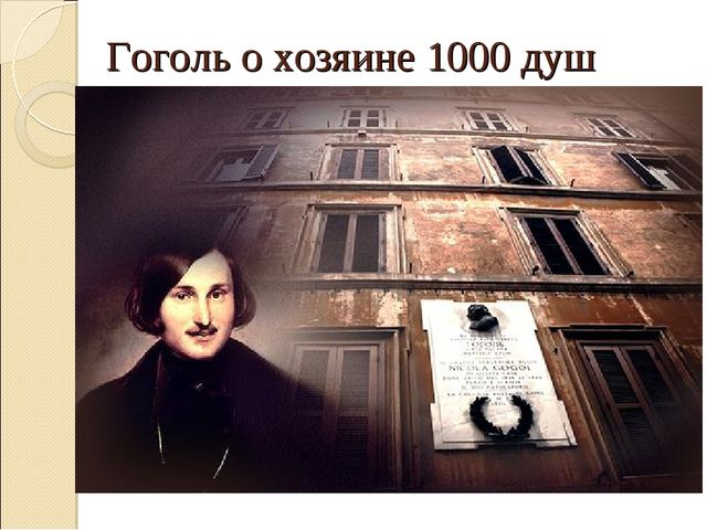 Гоголь о хозяине 1000 душ