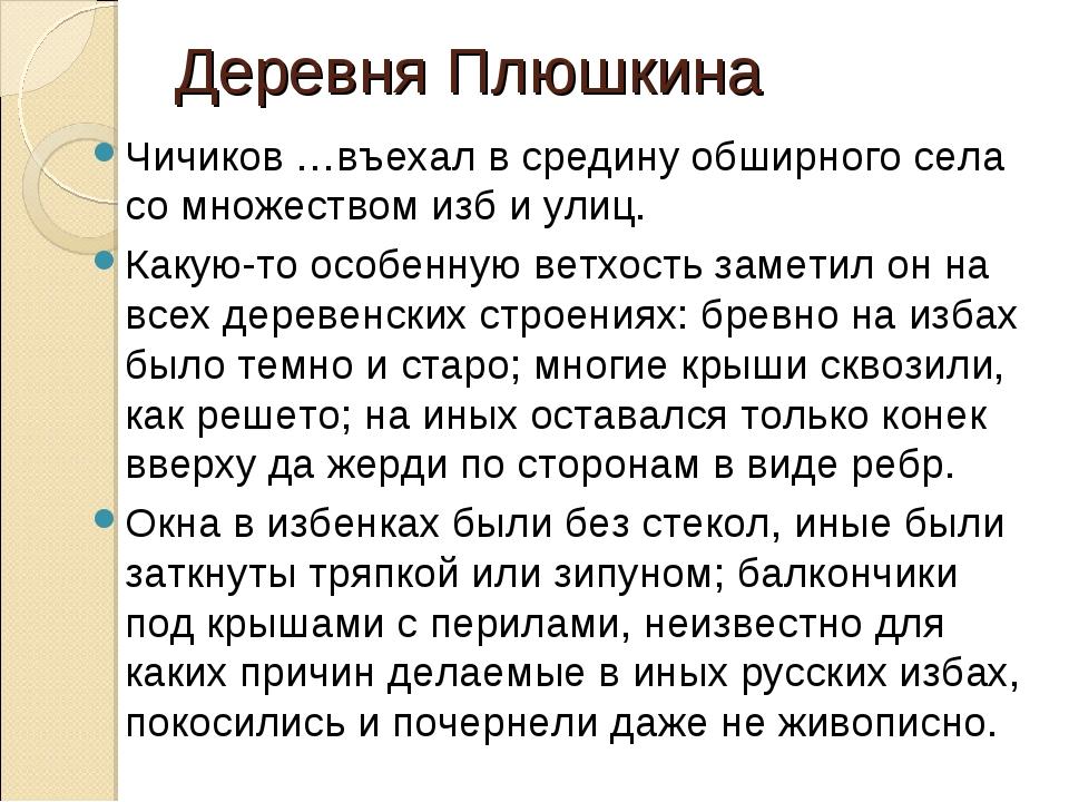 Деревня Плюшкина Чичиков …въехал в средину обширного села со множеством изб и...