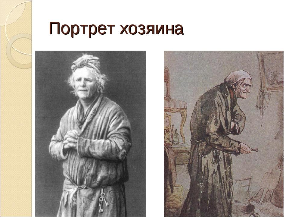 Портрет хозяина