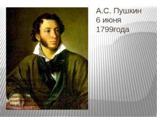 А.С. Пушкин 6 июня 1799года Краткая запись – 1822г. Подробная запись – 1824г.