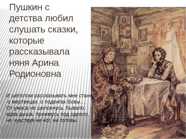 Пушкин с детства любил слушать сказки, которые рассказывала няня Арина Родион...