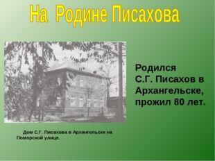 Дом С.Г. Писахова в Архангельске на Поморской улице. Родился С.Г. Писахов в