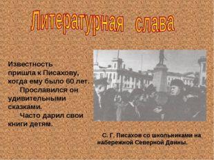 С. Г. Писахов со школьниками на набережной Северной Двины. Известность при
