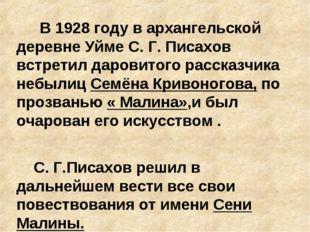 В 1928 году в архангельской деревне Уйме С. Г. Писахов встретил даровитого р