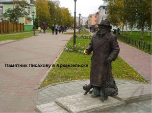 Памятник Писахову в Архангельске