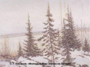С. Г. Писахов. Берег Белого моря. Восход солнца. 1909г. С. Г. Писахов. Белая