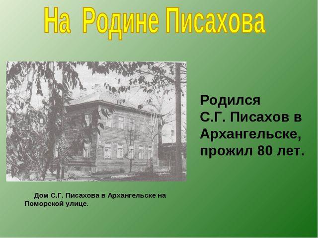 Дом С.Г. Писахова в Архангельске на Поморской улице. Родился С.Г. Писахов в...