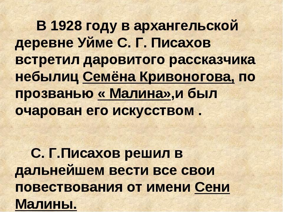 В 1928 году в архангельской деревне Уйме С. Г. Писахов встретил даровитого р...