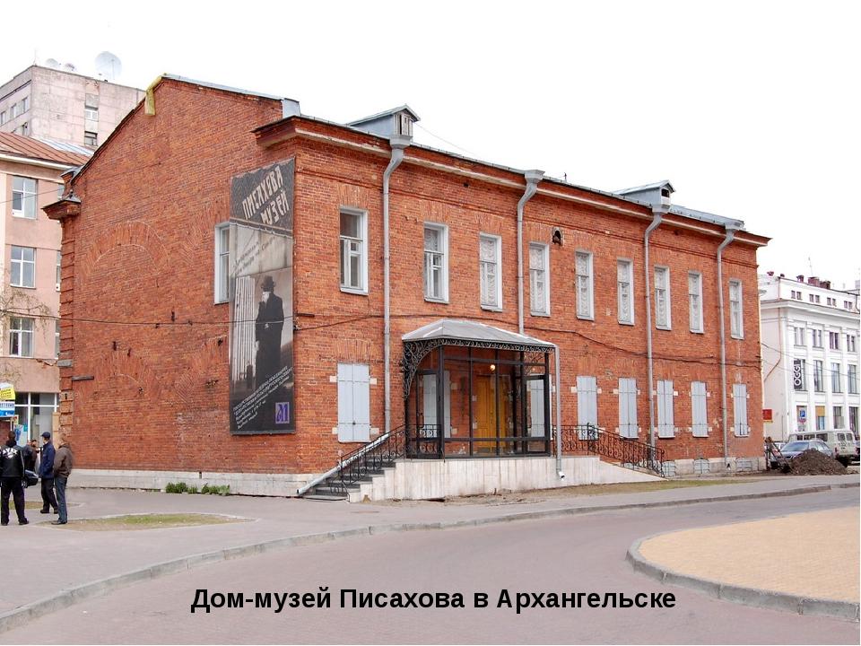 Дом-музей Писахова в Архангельске