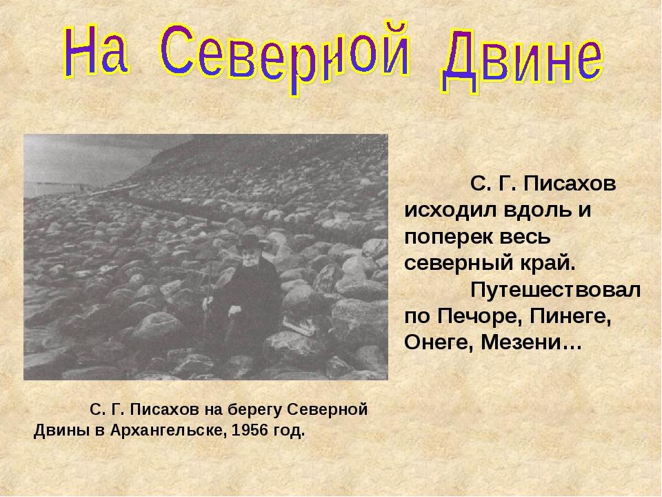 С. Г. Писахов исходил вдоль и поперек весь северный край. Путешествовал по...