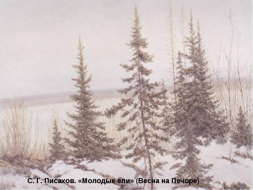С. Г. Писахов. Берег Белого моря. Восход солнца. 1909г. С. Г. Писахов. Белая...