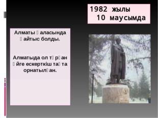1982 жылы 10 маусымда Алматы қаласында қайтыс болды. Алматыда ол тұрған үйге