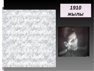 Б. Момышұлы 1910 жылы 24 желтоқсанда Жамбыл облысы, Жуалы ауданы, Көлбастау