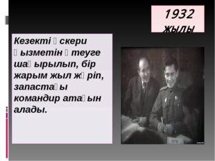 1932 жылы Кезекті әскери қызметін өтеуге шақырылып, бір жарым жыл жүріп, запа