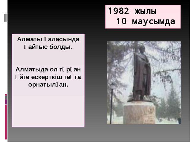 1982 жылы 10 маусымда Алматы қаласында қайтыс болды. Алматыда ол тұрған үйге...