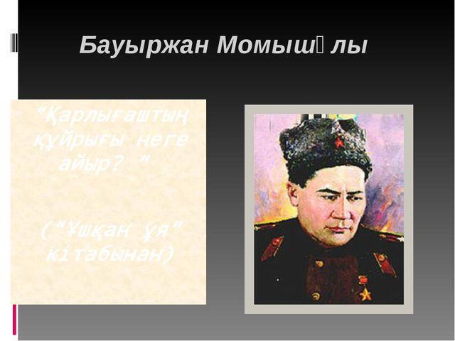 """Бауыржан Момышұлы """"Қарлығаштың құйрығы неге айыр? """" (""""Ұшқан ұя"""" кітабынан)"""