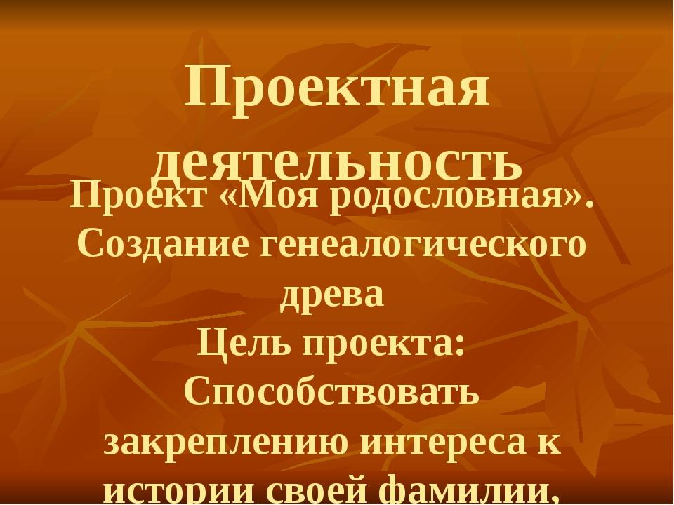 Проектная деятельность Проект «Моя родословная». Создание генеалогического др...