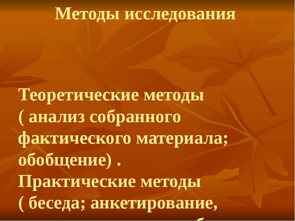 Методы исследования Теоретические методы ( анализ собранного фактического мат...