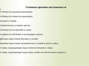Основные причины неуспеваемости Особенности организма школьника; Особенности