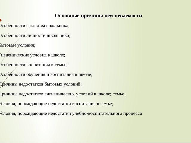 Основные причины неуспеваемости Особенности организма школьника; Особенности...
