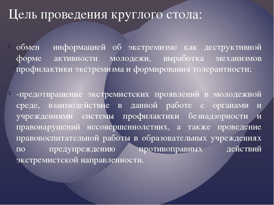 Цель проведения круглого стола: обмен информацией об экстремизме как деструкт...