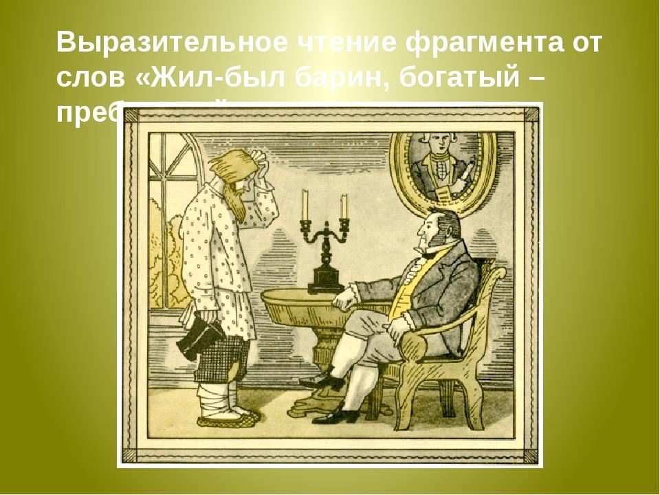 Выразительное чтение фрагмента от слов «Жил-был барин, богатый – пребогатый…»