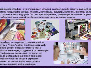 Профессии, связанные с дизайном. Дизайнер полиграфии - это специалист, которы