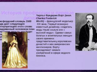 История профессии и первые дизайнеры. Оксфордский словарь1588 годадает след