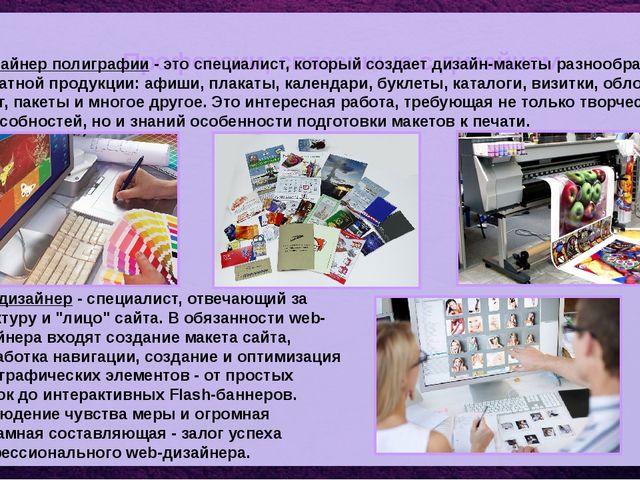 Профессии, связанные с дизайном. Дизайнер полиграфии - это специалист, которы...