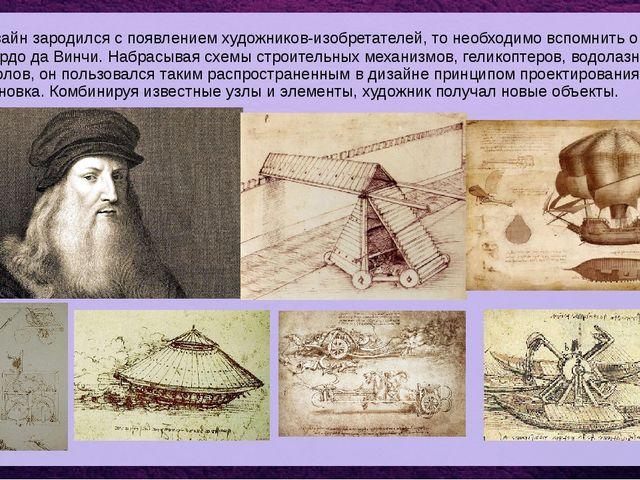 Дизайн зародился с появлением художников-изобретателей, то необходимо вспомн...