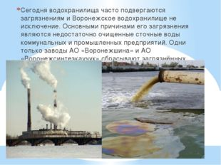 Сегодня водохранилища часто подвергаются загрязнениям и Воронежское водохрани