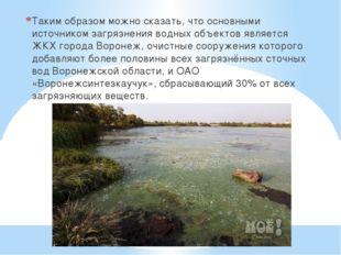 Таким образом можно сказать, что основными источником загрязнения водных объе