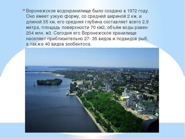 Воронежское водохранилище было создано в 1972 году. Оно имеет узкую форму, со...