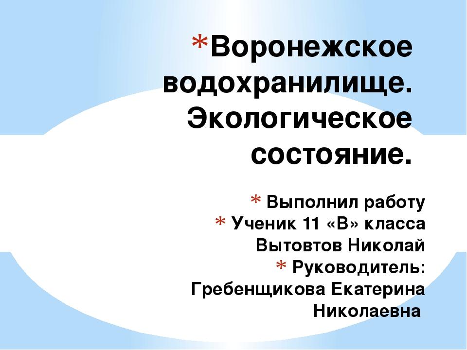 Воронежское водохранилище. Экологическое состояние. Выполнил работу Ученик...
