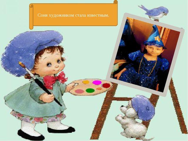 Соня художником стала известным.