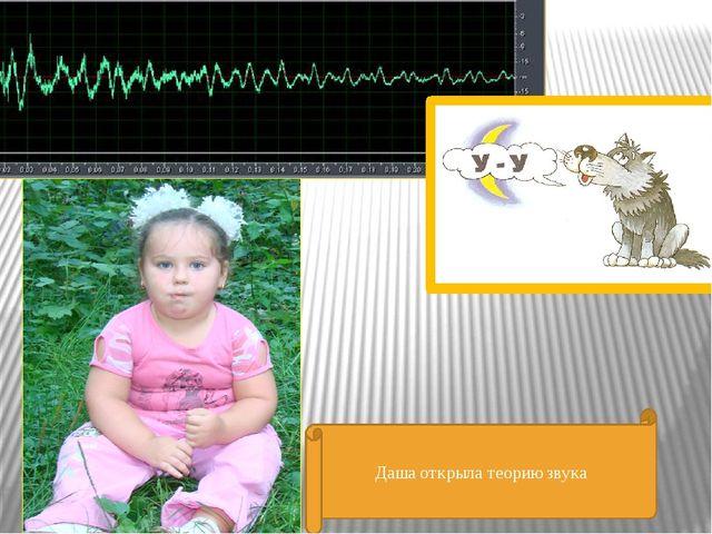 Даша открыла теорию звука