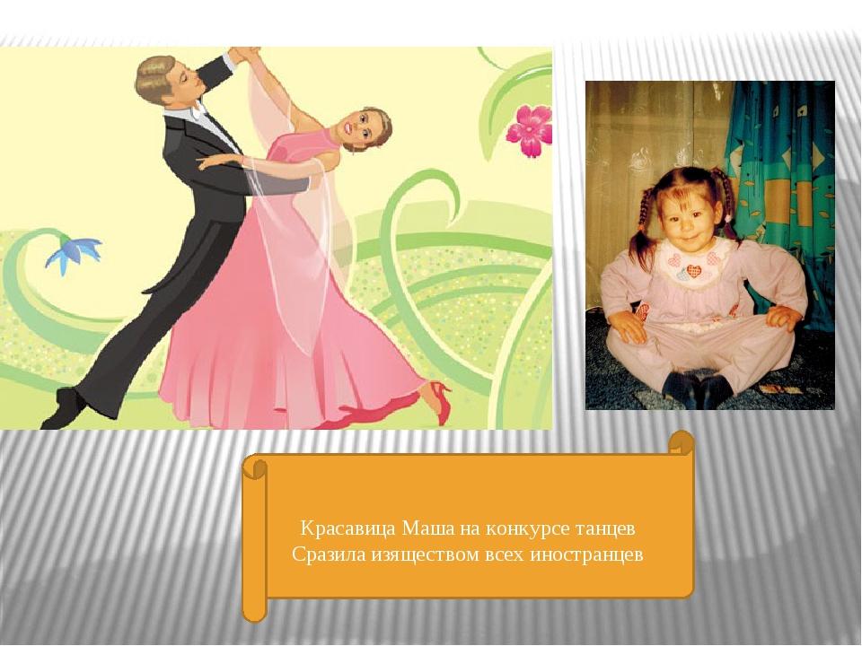 Красавица Маша на конкурсе танцев Сразила изяществом всех иностранцев