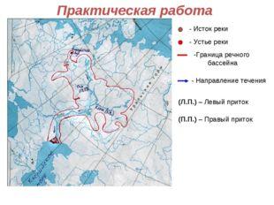 Практическая работа - Устье реки - Исток реки Граница речного бассейна - Напр
