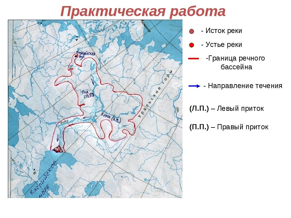 Практическая работа - Устье реки - Исток реки Граница речного бассейна - Напр...