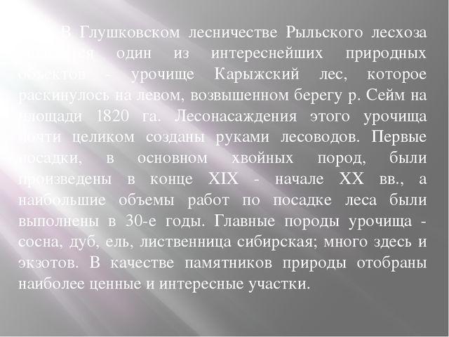 В Глушковском лесничестве Рыльского лесхоза находится один из интереснейших...