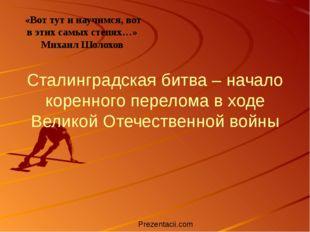 Сталинградская битва – начало коренного перелома в ходе Великой Отечественной