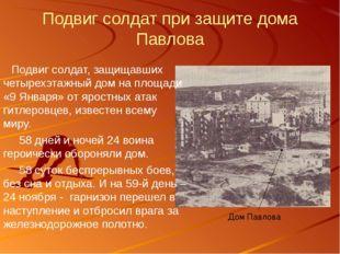 Подвиг солдат при защите дома Павлова Подвиг солдат, защищавших четырехэтажны