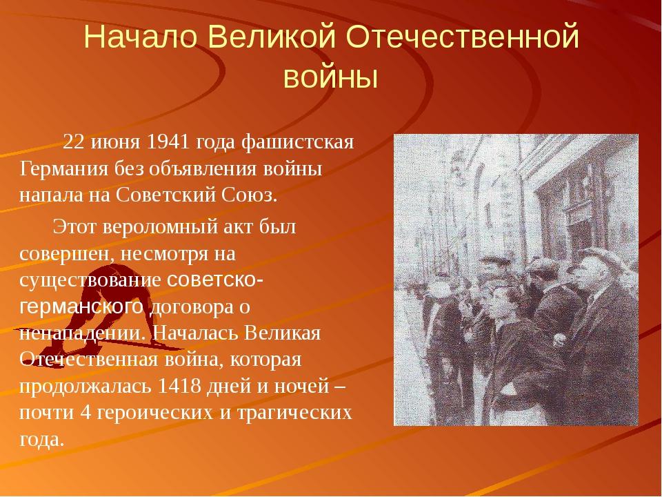 Начало Великой Отечественной войны 22 июня 1941 года фашистская Германия без...