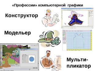 Конструктор Модельер Мульти- пликатор «Профессии» компьютерной графики