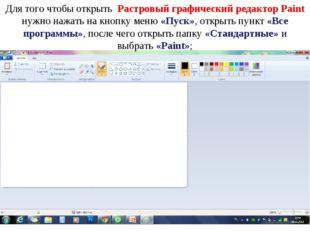 Для того чтобы открыть Растровый графический редактор Paint нужно нажать на к
