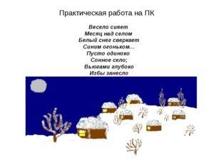Весело сияет Месяц над селом Белый снег сверкает Синим огоньком… Пусто одино