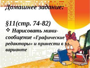 Домашнее задание: §11(стр. 74-82) Нарисовать мини-сообщение «Графические реда