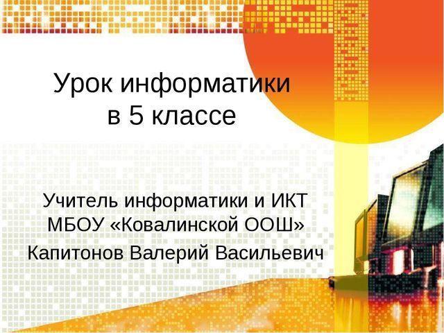 Урок информатики в 5 классе Учитель информатики и ИКТ МБОУ «Ковалинской ООШ»...