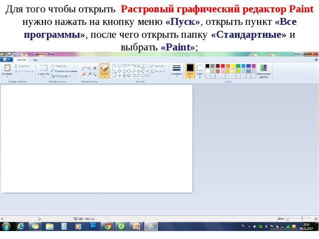Для того чтобы открыть Растровый графический редактор Paint нужно нажать на к...